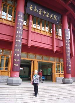 雲南省中医薬大学付属病院
