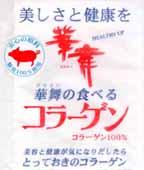 華舞の「食べるコラーゲン」