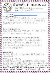 NK様(4777)