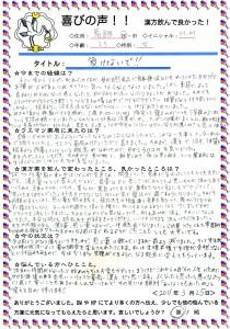 M.M様(5057)