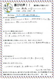 M.S様(4413)