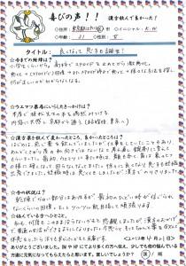 k・W様(9385)001