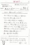 喜びアトピー78-1