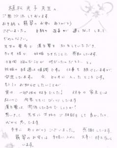 Y.Y手紙